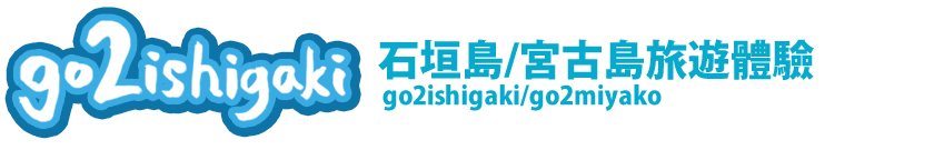 來去石垣島 線上預訂最迷人的石垣島體驗活動